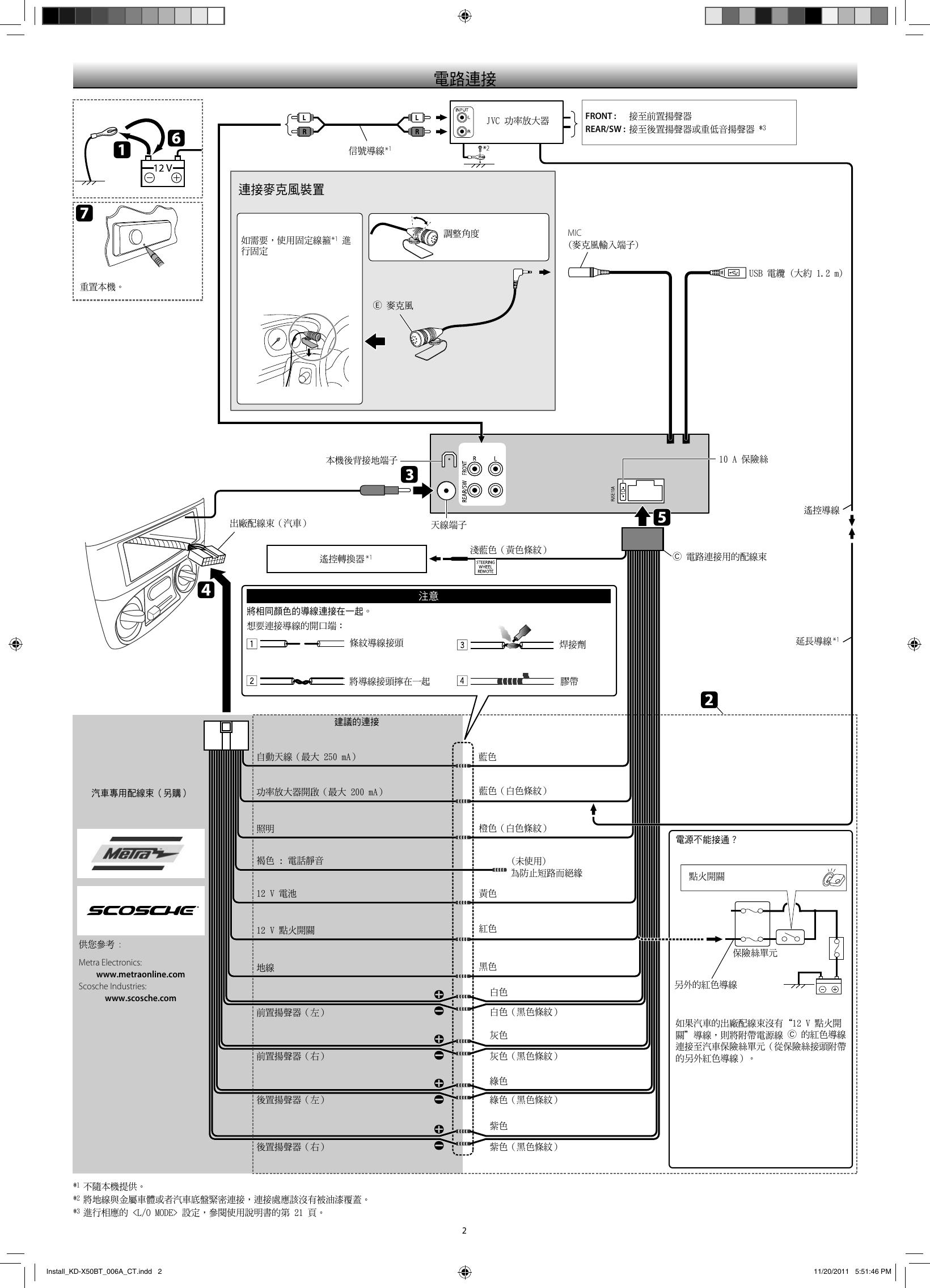 Jvc Kd G230 Wiring Diagram